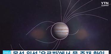 목성 위성 '유로파'에서 물 존재 확인