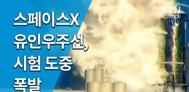 스페이스X 유인우주선, 시험 도중 폭발