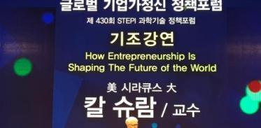 [사이언스타임즈] 기업가정신으로 세상을 바꾼다