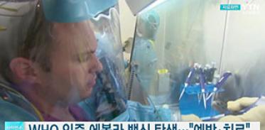 WHO 인증' 에볼라 백신 첫 탄생 '예방·치료 가능