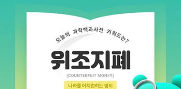 [카드뉴스] 나라를 어지럽히는 범죄, 위조지폐