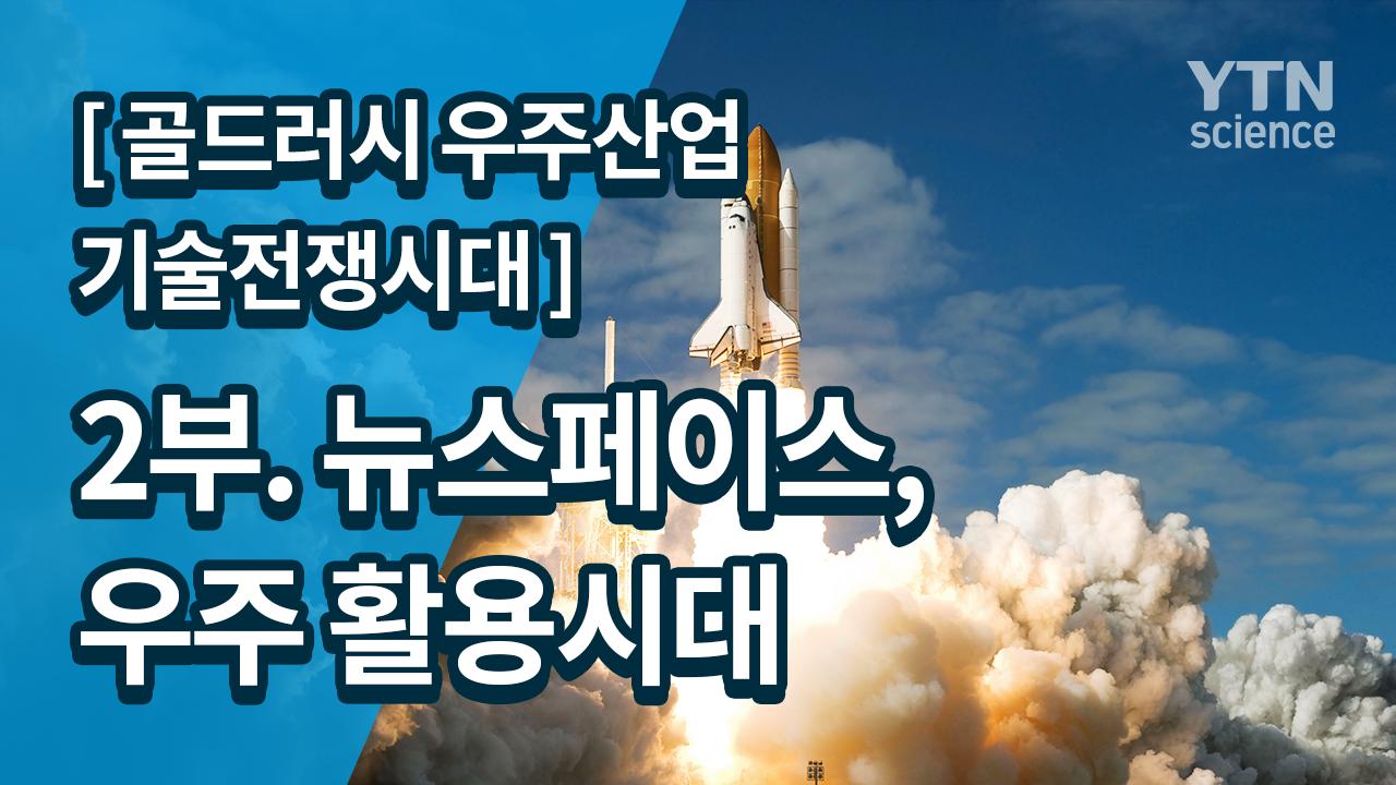 [골드러시 우주산업 기술전쟁시대] 2부. 뉴스페이스, 우주 활용시대