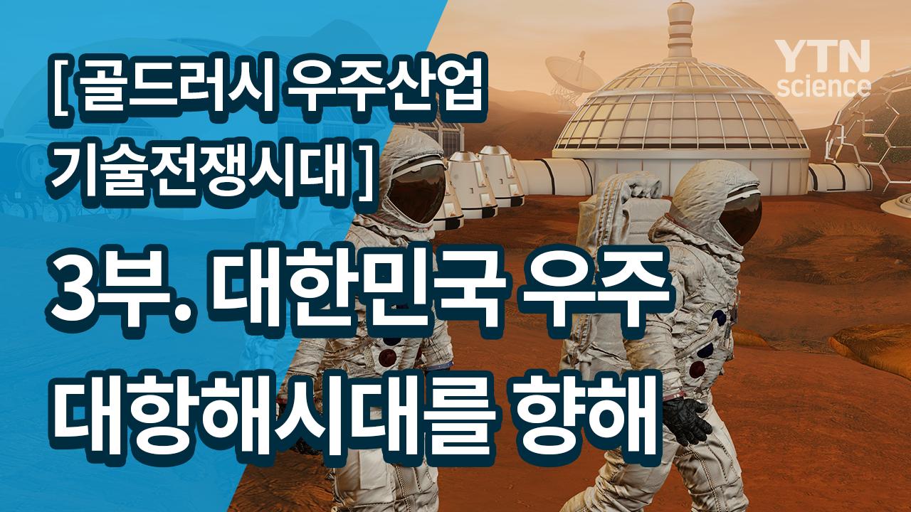 [골드러시 우주산업 기술전쟁시대] 3부. 대한민국 우주 대항해시대를 향해