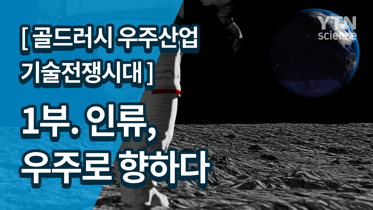 [골드러시 우주산업 기술전쟁시대] 1부. 인류, 우주로 향하다