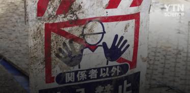 日 후쿠시마 올림픽 성화 출발지 인근 방사선량 기준치 초과