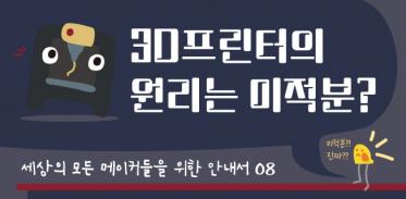 [시즌1] [인포그래픽] 쮸짜의 메이커안내서 8. 3D 프린터의 원리는 미적분?