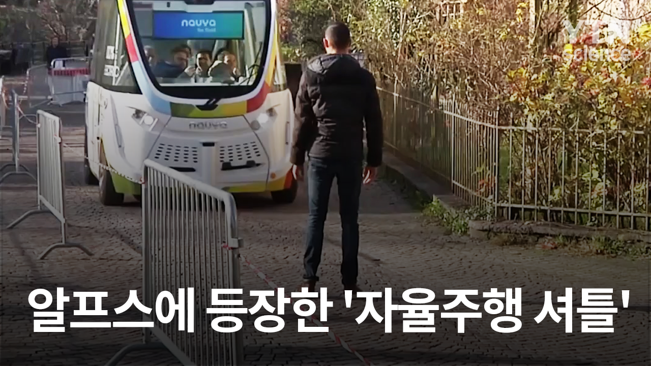 알프스에 등장한 '자율주행 셔틀' 교통·공해 해결책