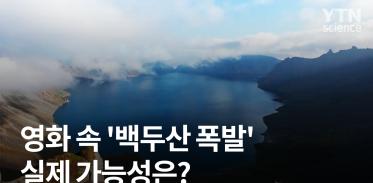 영화 속 '백두산 폭발' 실제 가능성은?