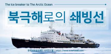 북극해로의 쇄빙선