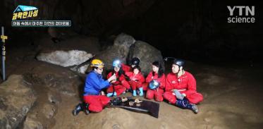 [지헌이네 과학만사성] 22회. 동굴의 과학