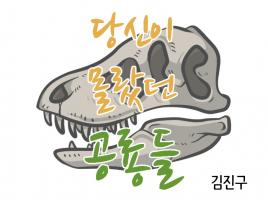 당신이 몰랐던 공룡들 | 드로마에오사우르스 | 당몰공