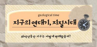 지구의 연대기, 지질시대