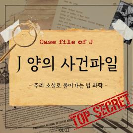 J양의 사건파일 – 추리소설로 풀어가는 법 과학