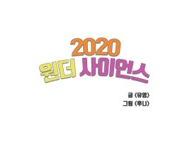 2020 원더 사이언스