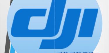 [과학기업 탐방] DJI