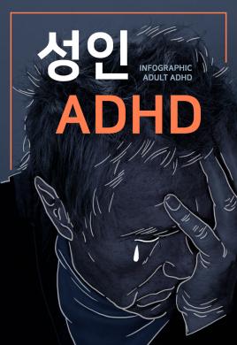 성인 ADHD