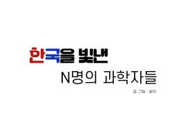 한국을 빛낸 N명의 과학자들