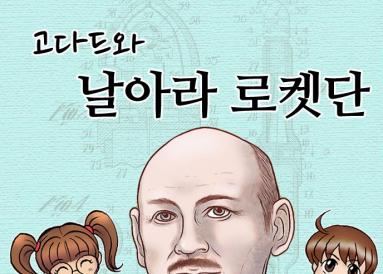 [완결] 로켓연대기