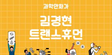 과학만화가 김경현_트랜스휴먼