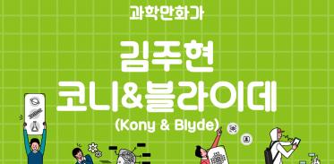 과학만화가 김주현_코니&블라이데 (Kony & Blyde)