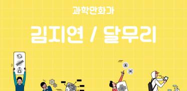 과학만화가 김지연_달무리