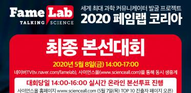 2020 페임랩 코리아 최종 진출자 및 본선 대회 안내