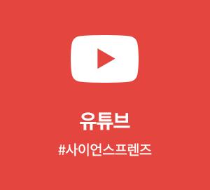 사이언스 프렌즈 유튜브