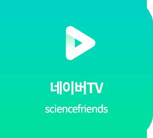 사이언스 프렌즈 네이버TV