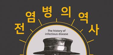 [시즌2] [인포그래픽] 전염병의 역사
