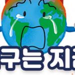 [시즌2] [웹툰] 지구는 지금 1화. 플라스틱의 역습