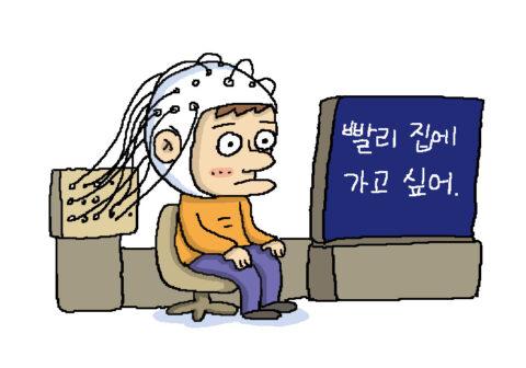 [사이언즈타임즈] 뇌파로 사람의 마음을 읽다