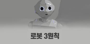 [시즌2] [인포그래픽] 로봇 3원칙