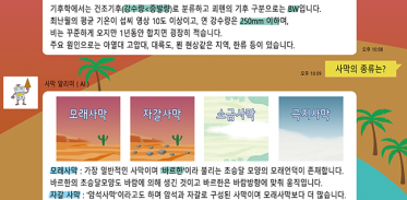 [시즌2] [인포그래픽] 사막