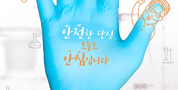 [포스터] 안전한 당신 오늘도 안심입니다 – 우수상/송재우