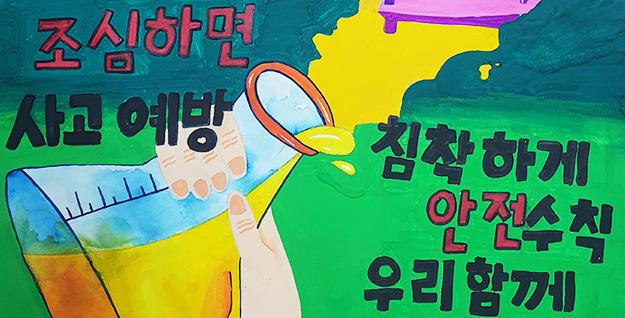 [포스터] 방심하면 사고유발 조심하면 사고예방 – 우수상/박연수
