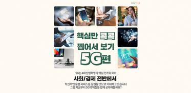 [시즌2] [카드뉴스] 핵심만 콕콕 찝어서 보기 – 5G편
