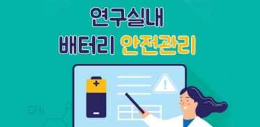 [카드뉴스] 연구실내 배터리 안전관리 – 우수상/최유정