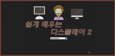 [시즌2] [카드뉴스] 쉽게 배우는 디스플레이2
