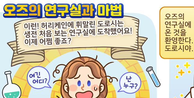 [웹툰] 오즈의 연구실과 마법 – 대상/손정화