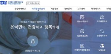 [사이언즈타임즈] 앱으로 찍으면 의약품 정보가 한눈에
