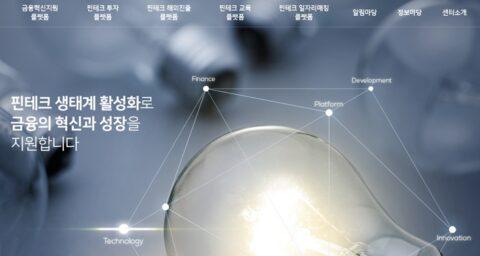 [사이언즈타임즈] 내 손안의 금융 기술 서비스 '핀테크'