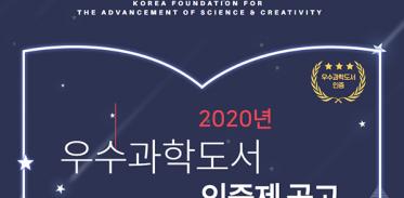 2020년우수과학도서인증제공고