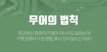 [시즌2] [인포그래픽] 무어의 법칙