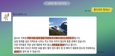 [시즌2] [인포그래픽] 툰드라