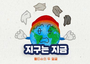 공모전 우수작품연재 웹툰