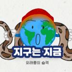 [시즌2] [웹툰] 지구는 지금 4화. 외래종의 습격