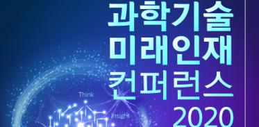 과학기술 미래인재 컨퍼런스