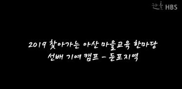 2019아산마을교육한마당_둔포지역_10.26