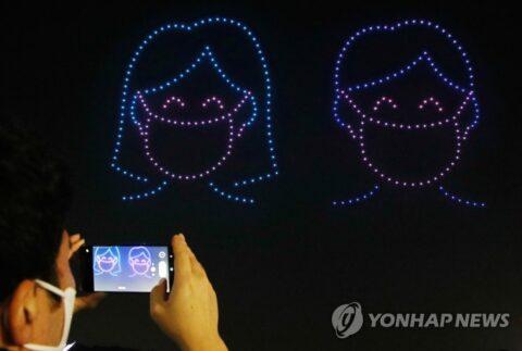 [사이언즈타임즈] '마스크 꼭 착용하세요'…가을 밤하늘에 수놓인 드론