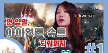 아이언맨 슈트, 영화에서 현실로! EP.01